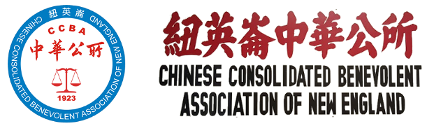 Chinese Consolidated Benevolent Association of New England